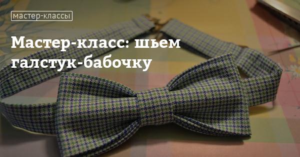 Как сшить бабочку галстук мастер класс