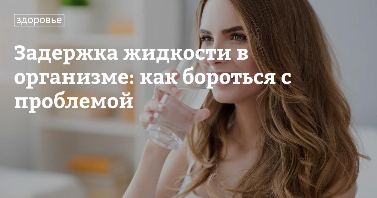 Почему задерживается жидкость в организме мужчины
