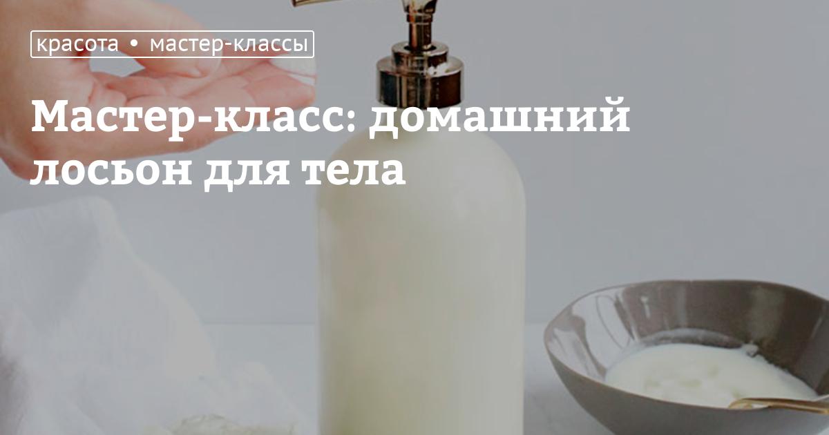 Лосьон для тела в домашних условиях рецепты