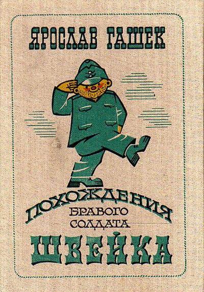 бравый солдат швейк картинки из книги