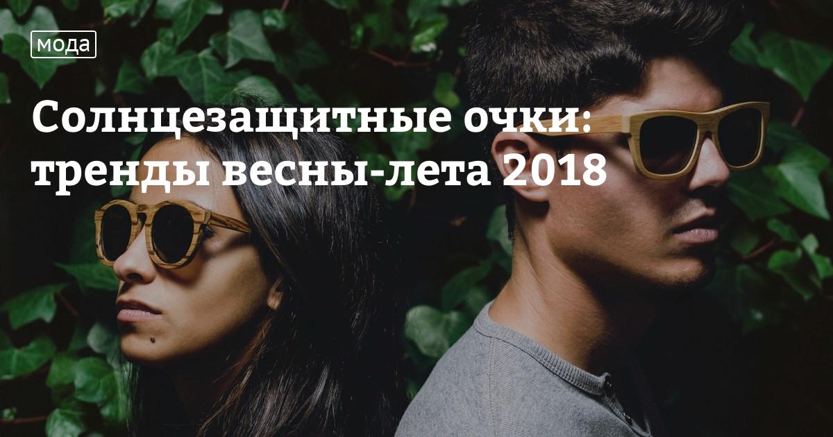 ab6b37e4419b Круглые, овальные, авиаторы, «кошачий глаз» и другие модные очки 2018    Высоцкая Life