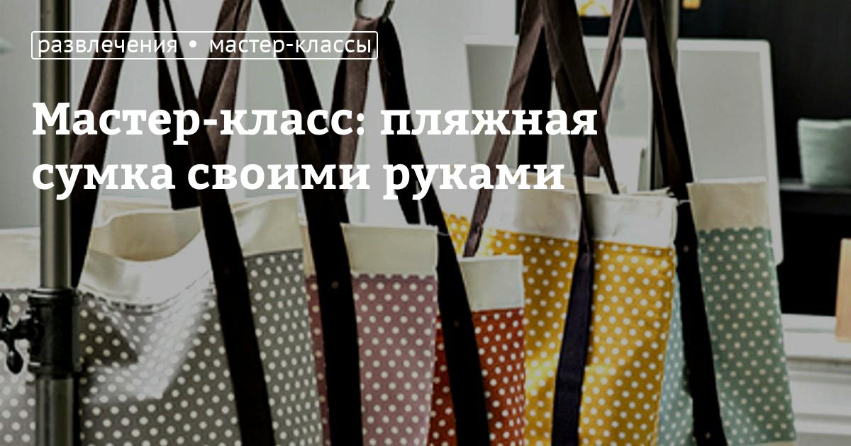 91496b382dcb59 Как сделать выкройку и сшить пляжную сумку своими руками   Высоцкая Life
