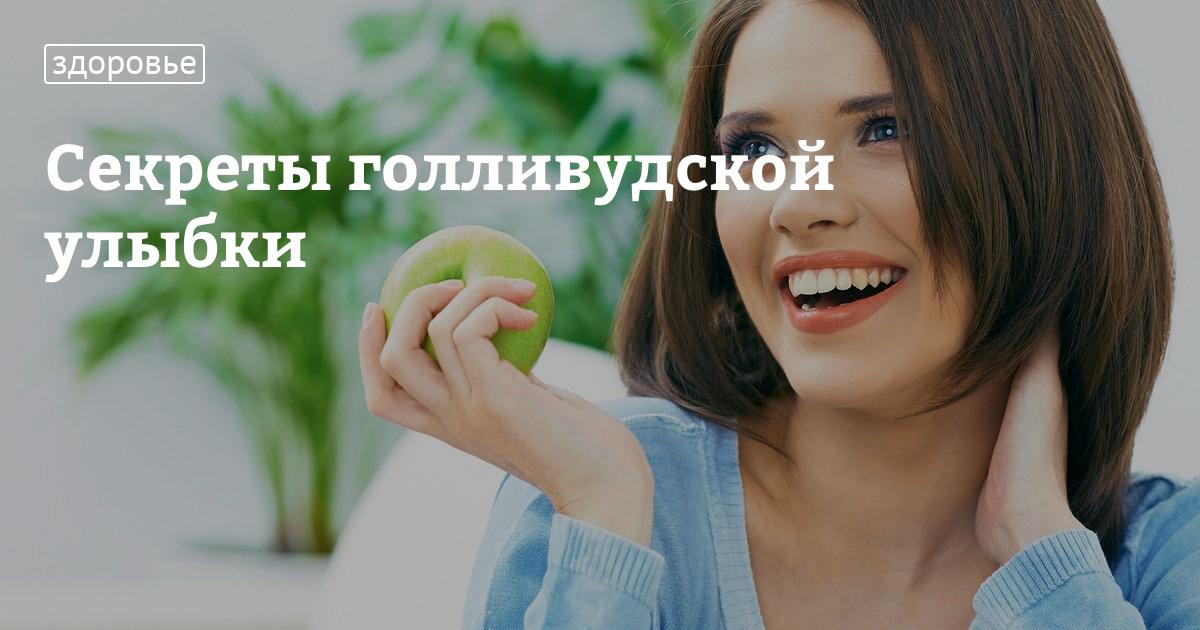 правила отбеливания зубов