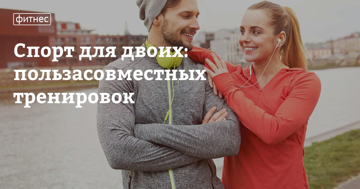 708028e96ea0 Совместные тренировки пары  рекомендации специалистов   Высоцкая Life