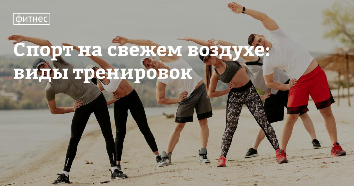 20c765b87008 Спорт на улице  тренируемся на свежем воздухе   Высоцкая Life
