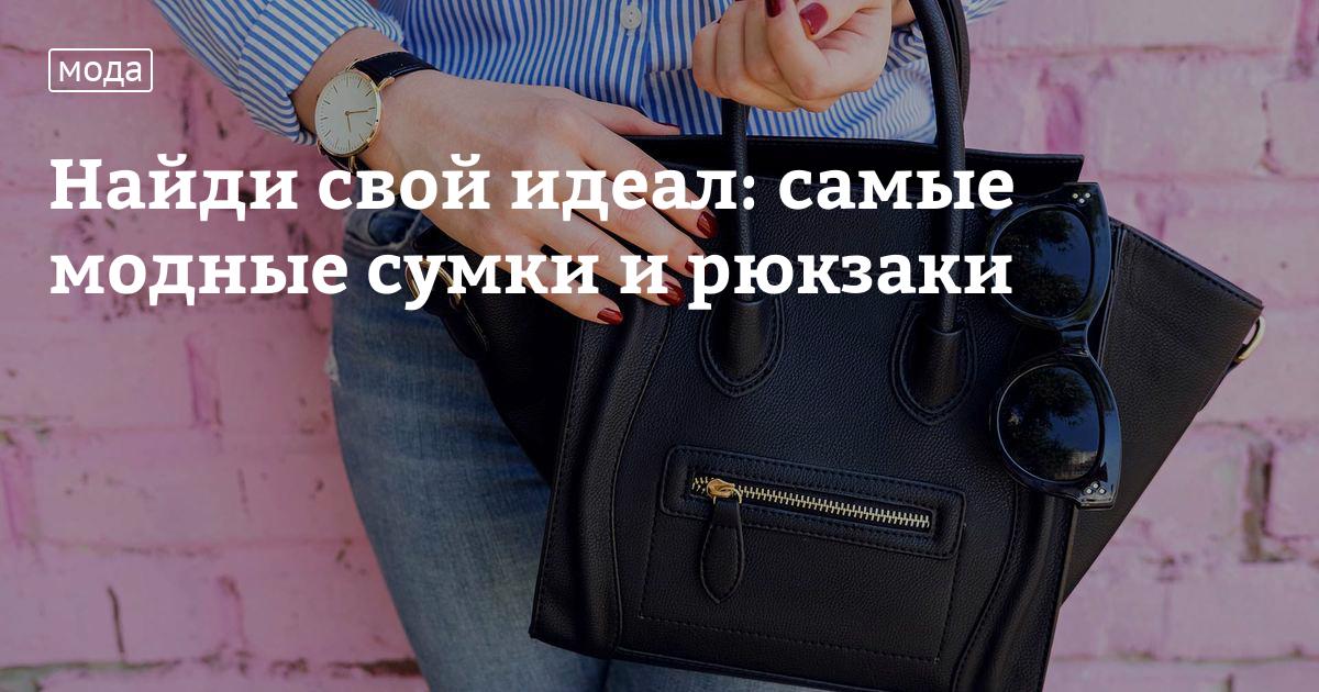 b64974494be7 Советы по выбору самых модных сумок и рюкзаков от нашего сайта | Высоцкая  Life