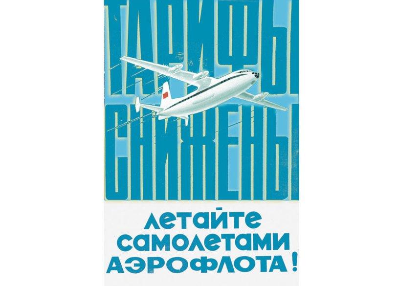 Aeroflot posters 011